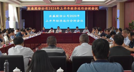 betway必威手机版官网集团召开2020年上半年经济运行分析会议