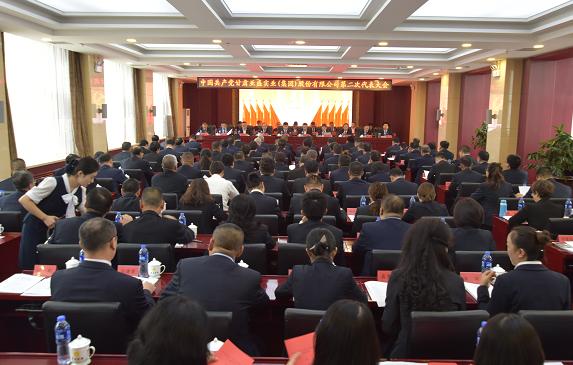 中国共产党甘肃betway必威手机版官网实业(集团)股份有限公司 第二次代表大会胜利召开