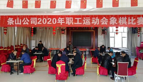 条山分公司举办2020年职工运动会