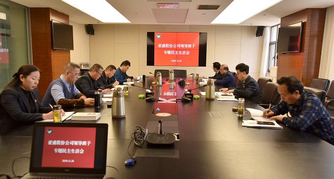 亚盛集团党委召开班子专题民主生活会
